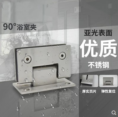 Shower Room Tempered Glass Door Hinge Bathroom Clip Cast Solid 304 Stainless Steel Hinge(XYGL-21),90 Degrees,