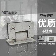 цена на Shower room tempered glass door hinge bathroom clip cast solid 304 stainless steel hinge(XYGL-21),90 degrees,