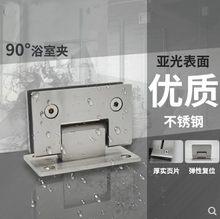 Chuveiro de vidro temperado porta dobradiça banheiro clipe fundido sólido 304 dobradiça de aço inoxidável (XYGL-21),90 graus,