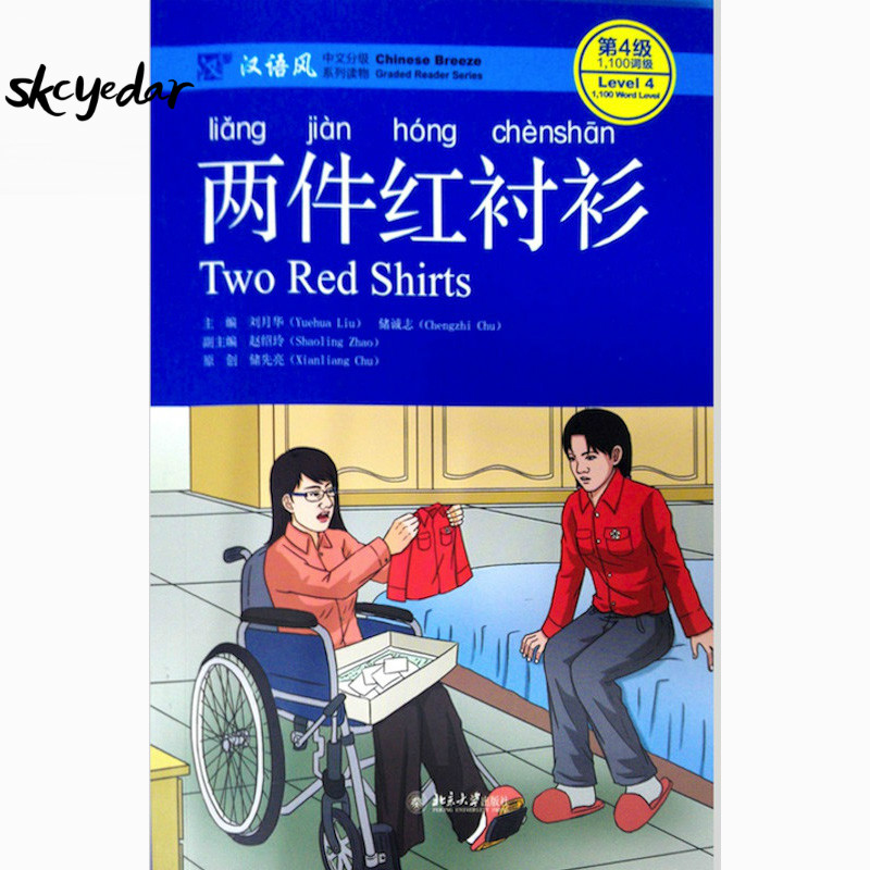 Two Red Shirts   Learning Chinese Book Chinese Breeze Graded Reader Series Level 4:1100 Words Level For Chinese Learner