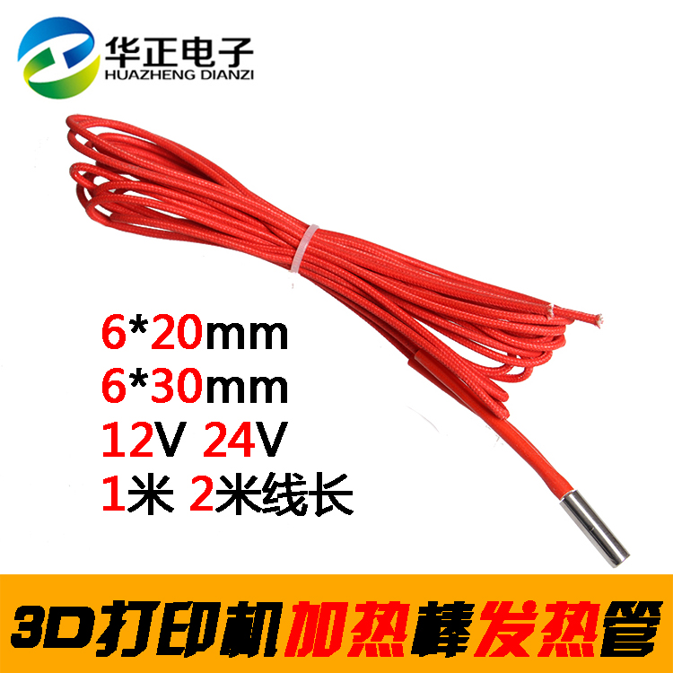 3D printer parts, single head spray nozzle, heating tube, electric heating tube, 12V/30W, 24V/40W, 6*20MM heating rod 3d printer parts single head spray nozzle heating tube electric heating tube 12v 30w 24v 40w 6 20mm heating rod