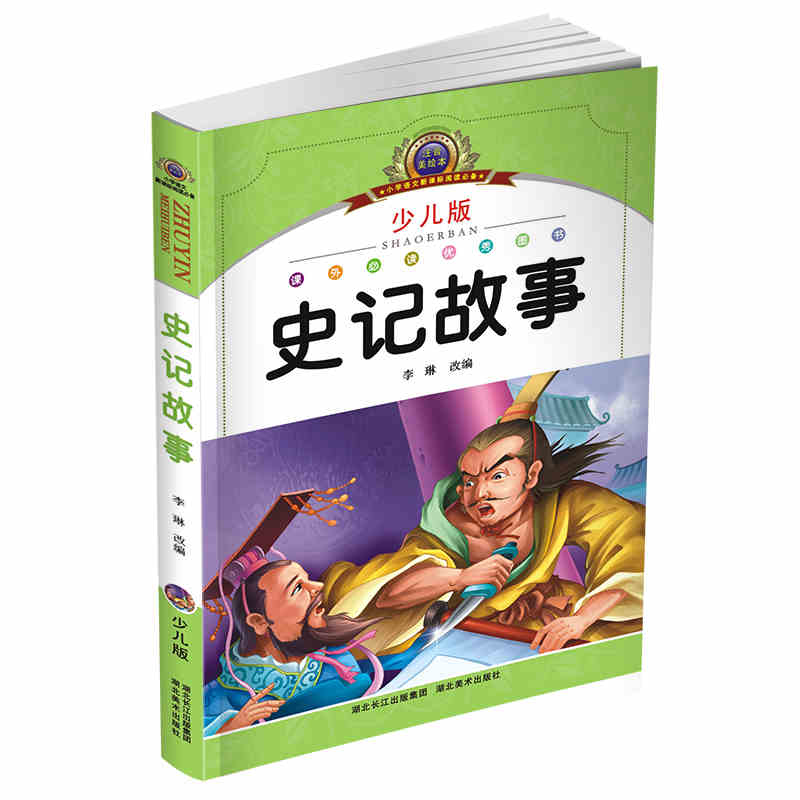 Learn Chinese culture Pinyin book Chinese five thousand history books Chinese Celebrity Biography book for Chinese learnersLearn Chinese culture Pinyin book Chinese five thousand history books Chinese Celebrity Biography book for Chinese learners
