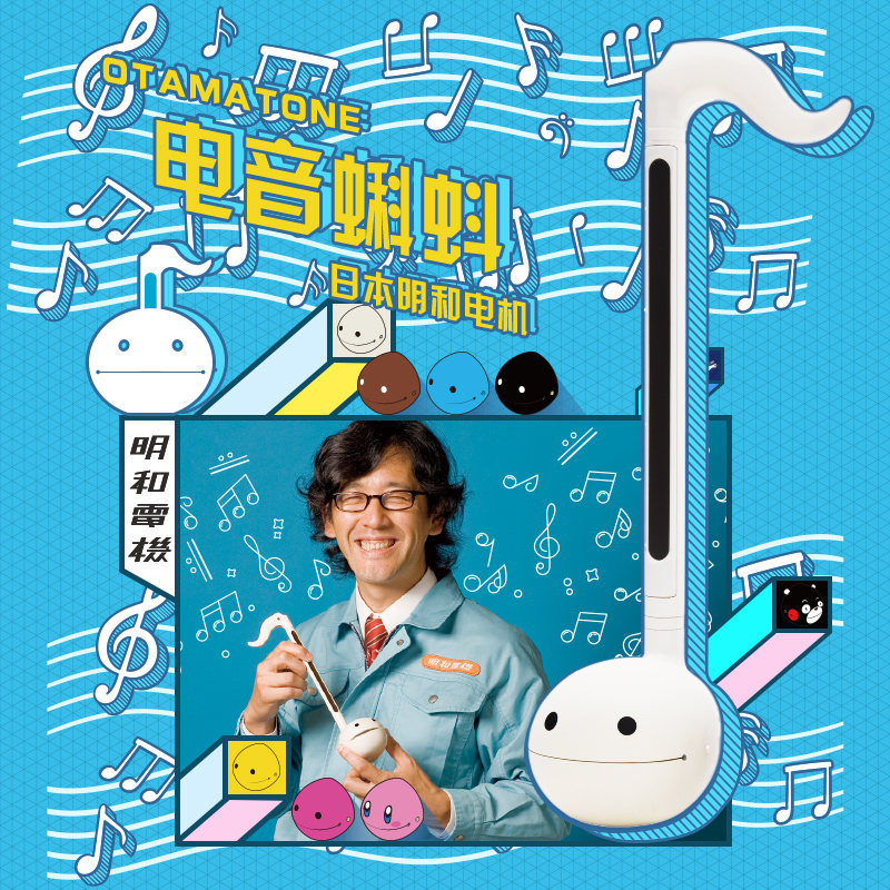1pcs 27cm Kawaii Otamatone Electric Tadpole Musical Instrument Toy Cartoon Kids Funny Staff Doll 3 Voice Sound To Set(China)