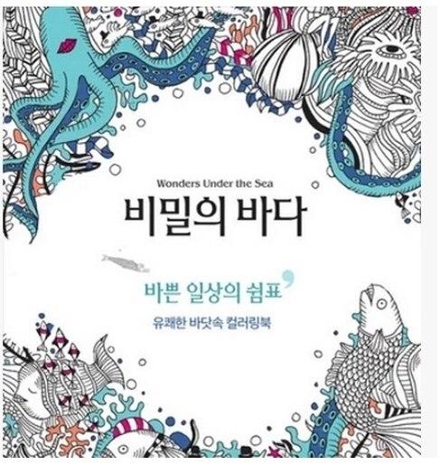 Corea del verdadero secreto Sea marine misterioso océano libro para ...