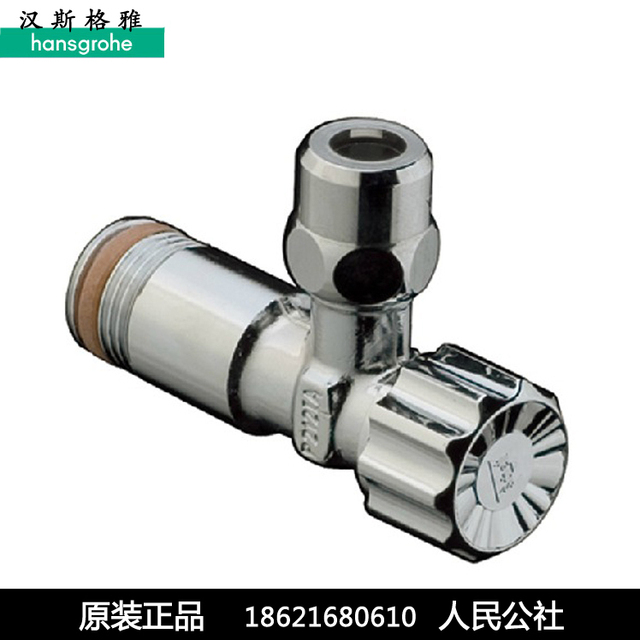 Hansgrohe 69900877 10935010 angle valve decoration cover on ...