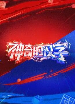 《神奇的汉字》2019年中国大陆综艺在线观看