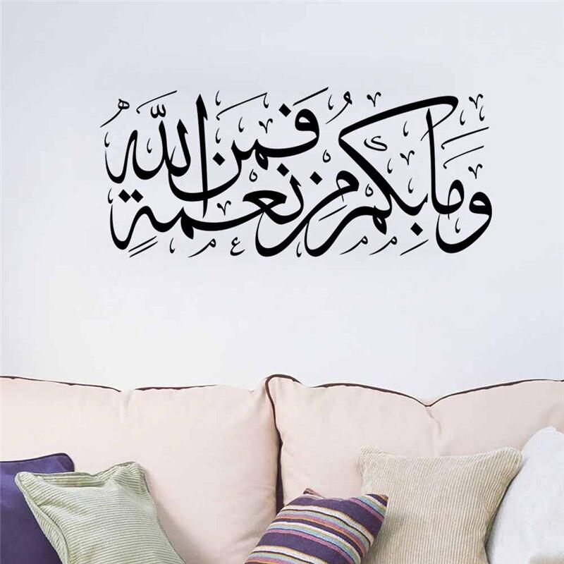✅Caligrafía árabe islámica de la pared musulmanes habitaciones ...