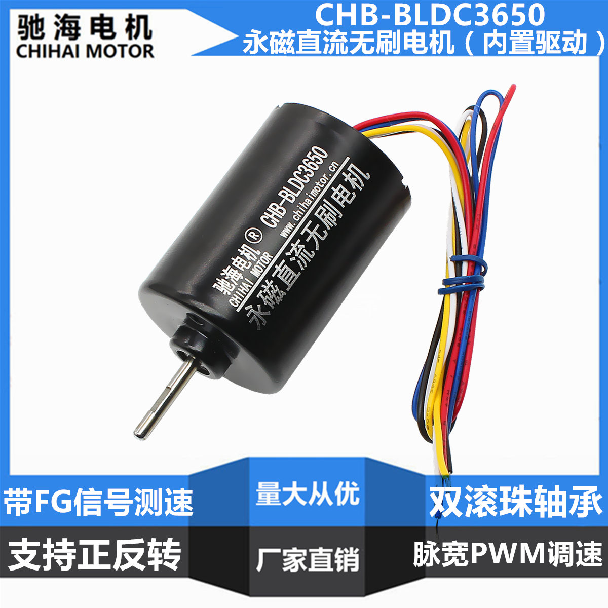 12V/24V 3000rpm/4000/6000/8000rpm BLDC3650 four-pole DC brushless motor ball bearing  with brush has built-in drive long life12V/24V 3000rpm/4000/6000/8000rpm BLDC3650 four-pole DC brushless motor ball bearing  with brush has built-in drive long life