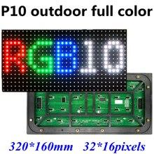 P10 открытый SMD полноцветный светодиодный дисплей панели модуль 320*160 мм 32*16 пикселей 1/4 сканирования hub75port водонепроницаемый SMD 3in1 цветная(RGB) светодиодная панель