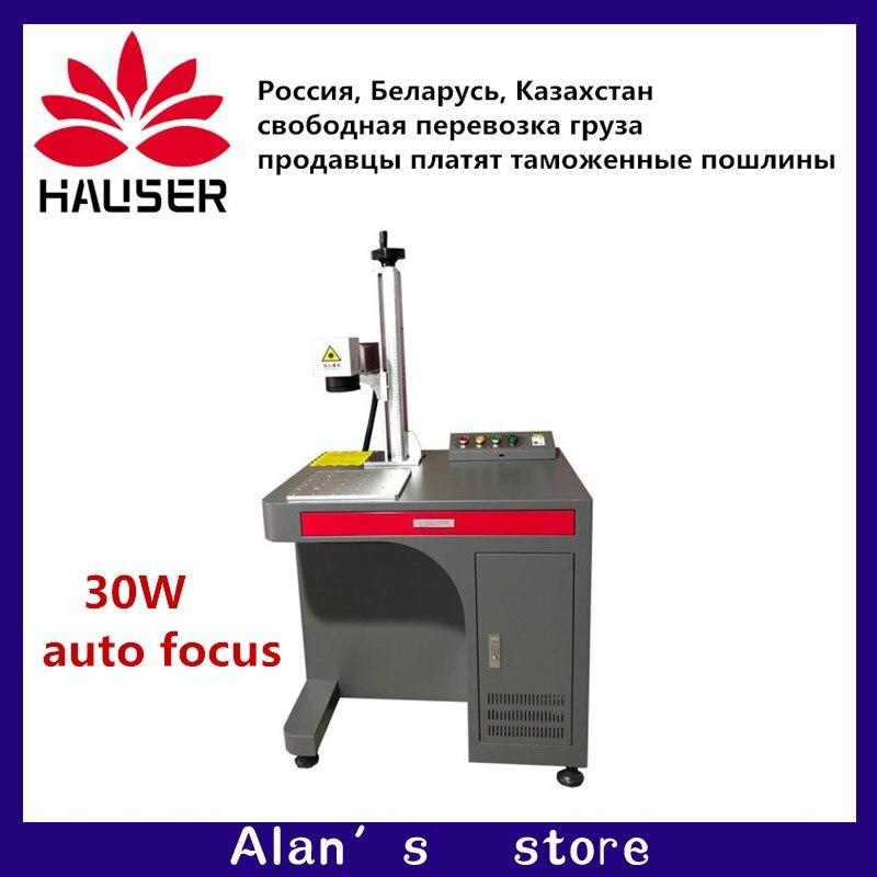 Envío Gratis Autofocus 30 W CNC máquina de marcado láser de escritorio máquina de marcado de metal máquina de grabado láser máquina de marcado de metal DIY