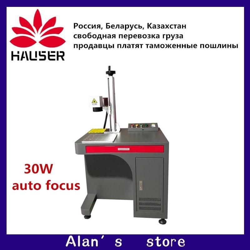Frete grátis Autofoco 30 w CNC desktop máquina da marcação do laser do metal marcação a laser máquina de gravura máquina da marcação do metal DIY