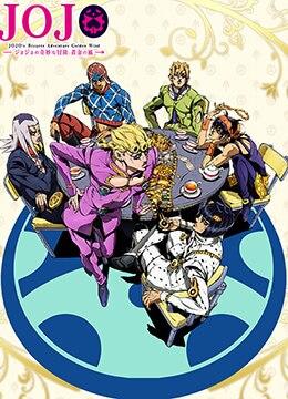 《JOJO的奇妙冒险 黄金之风》2018年日本动画,冒险动漫在线观看
