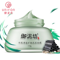 YUNIFANG Mineral E Mud Mask Deep Cleansing Oil Controlling Anti Acne Remove Blackhead Deeply Blackhead Remover