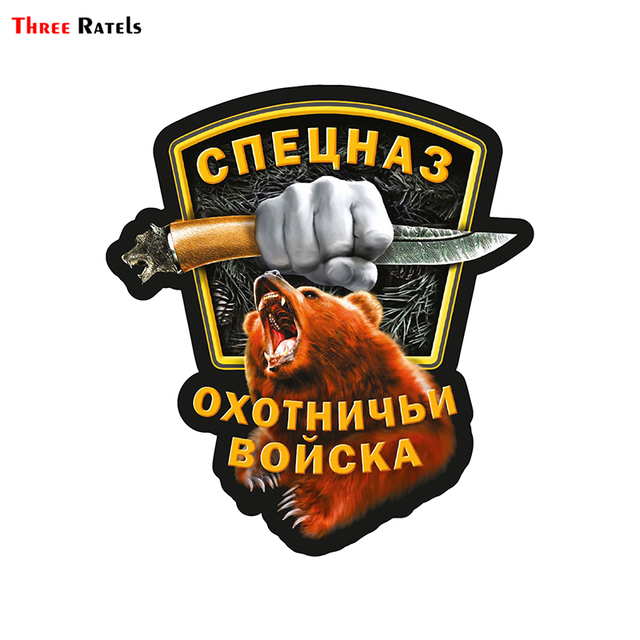 Three Ratels LCS579# 13x15cm 1 4 pieces car sticker and decals hunting troops funny  stickers auto