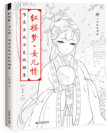 Chinese Coloring Book Line Sketch Drawing Textbook Dream Of The Red Chamber About Adult Anti -stress Coloring Books