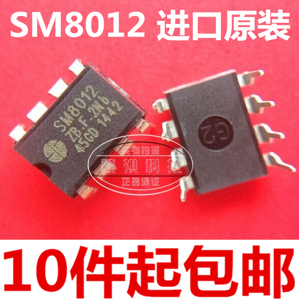 10pcsSM8012 charger small household appliances drive power Mingwei brand new original genuine one start