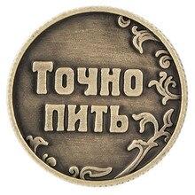 «Пить-не пить» русские буквы Lucky Coin аксессуары для украшения дома памятная монета старый металлический подарок сувенирные монеты