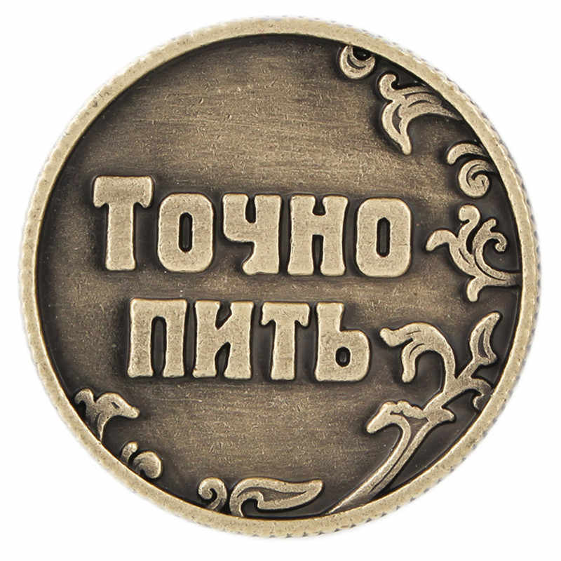 """to Drink - Do Not Drink"" Russia Letters Lucky Coin Home Decoration Accessories Commemorative Coin Old Metal Gift Souvenir Coins"