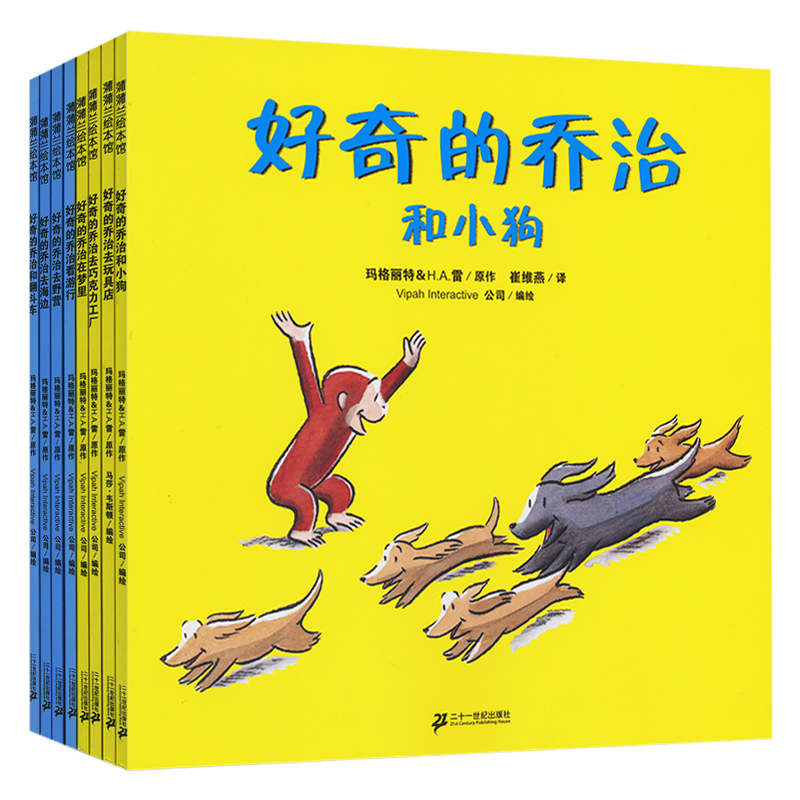 8pcs/set Curious George Classic Collection Full Chinese Edition Paperback Childrens Pict ...