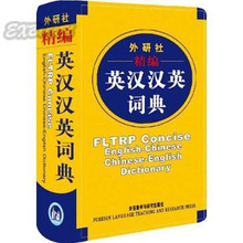 Chinese English Dictionary Book for starter learners , character book gift .Chinese to