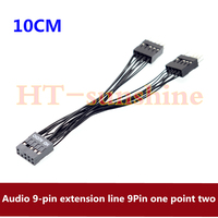 Motherboard audio 9 pin extension cable 9Pin one minute two 1 turn 2 male pair female extension hole pair pin HD Audio Free ship