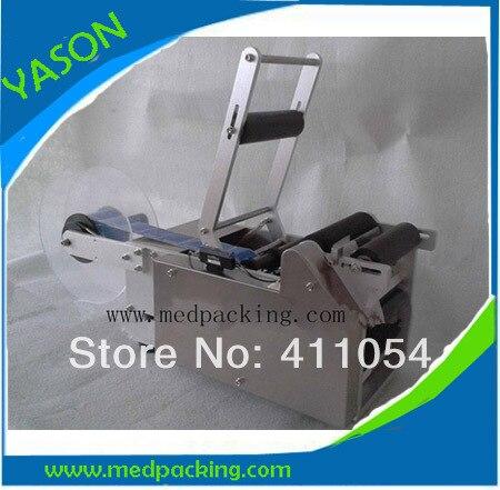 Round Bottle Labeling Machine Label Machine 0806090l