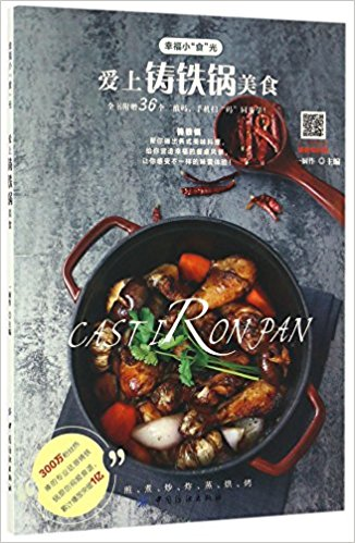 Love Food Cooked In Cast-iron Pan (Chinese Edition)