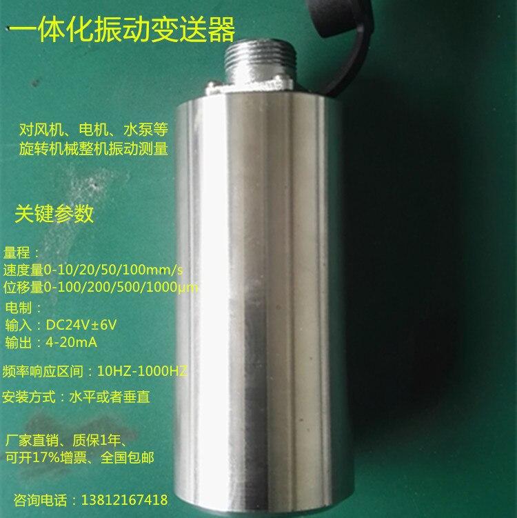 HZD-B-5 Integrated Vibration Transmitter Vibration Displacement Measurement Factory Outlet HZD-B-8B/JM-B-35E