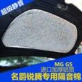 1 unid/set para MG GS 2015-2016 cubierta del coche del algodón de aislamiento algodón de aislamiento Del Motor de Sonido reduce el ruido la paciencia de alta temperatura