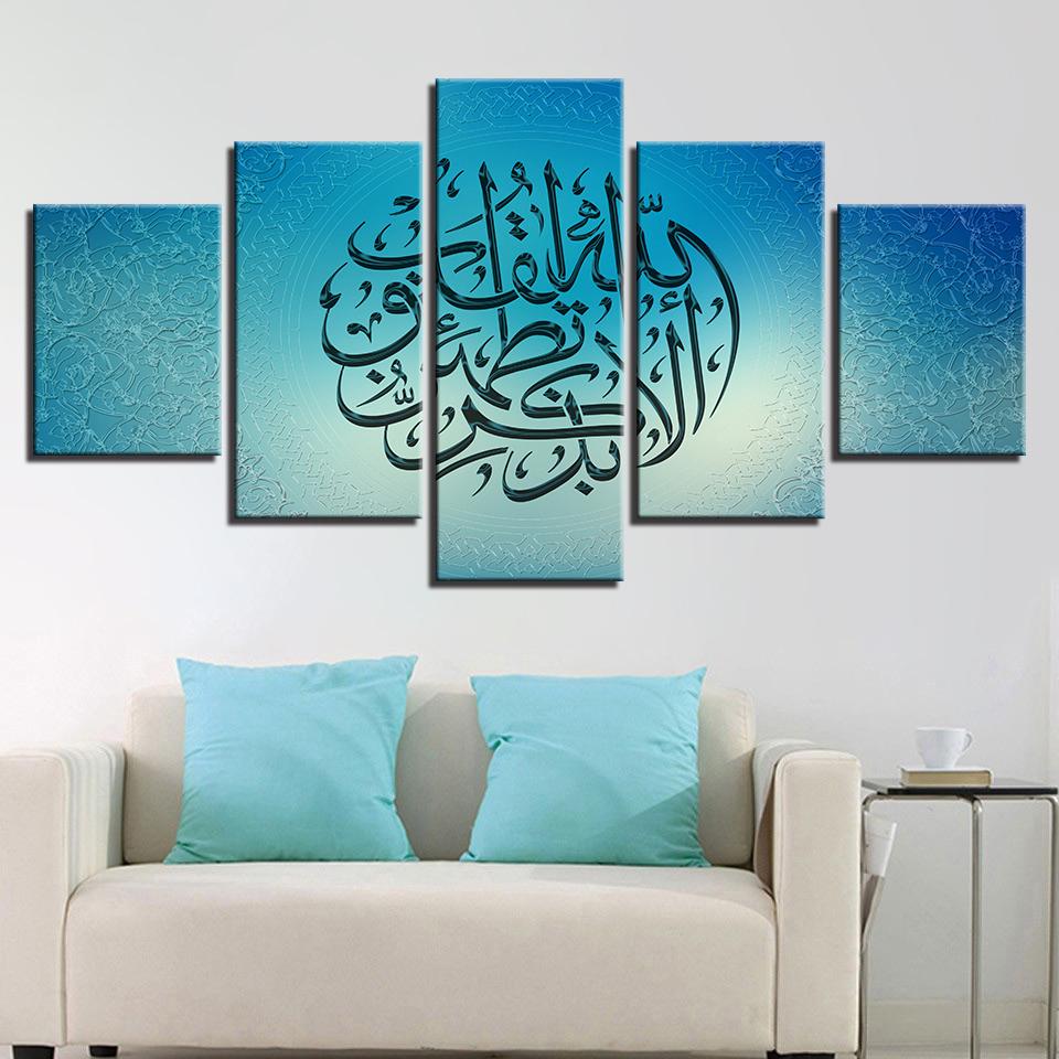 Calligraphie Imprimés HD Musulmanes encadrées