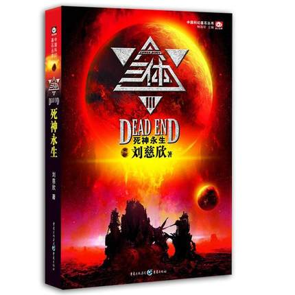 The Three-Body Problem : The Immortal Death (Book Series That Set The Footstone Of Chinese Science Fiction) (Chinese Edition)