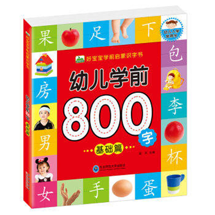 Learn 800 Chinese Characters With The Picture And Pin Yin,Children Kids Preschool Educational School Textbook