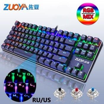 ZUOYA Game Mechanical Keyboard 87 keys Blue Black Red Switch RGB/MIX LED light USB wired Ru/US Gaming Keyboard for PC Laptop