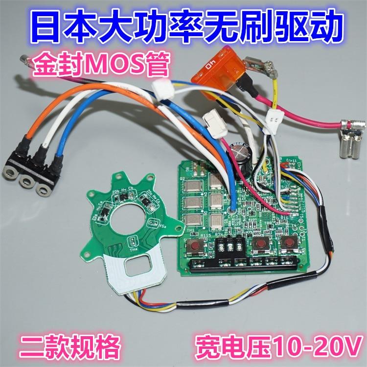 New Japanese Electric Tool Wide Voltage 12V18V20V Brushless Motor Drive Board Can Change Potentiometer Speed Regulation