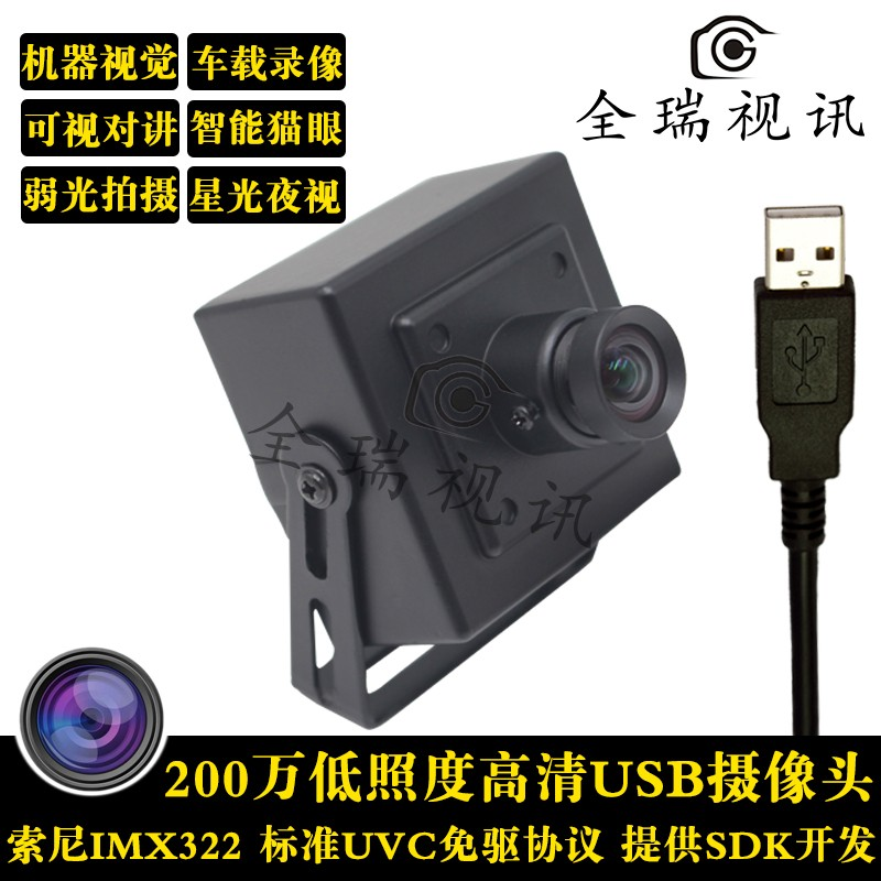 Two million low illumination and high definition 1080P USB cameras with visual interphone machine vision H264 outputTwo million low illumination and high definition 1080P USB cameras with visual interphone machine vision H264 output