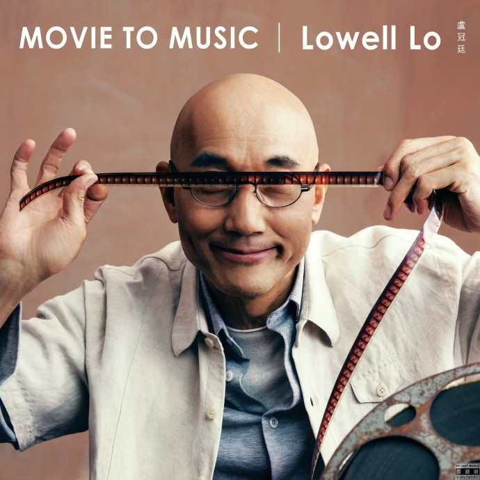 卢冠廷 - 《Movie to Music》2018 [Hi-Res 24bit_96khz FLAC 高解析]