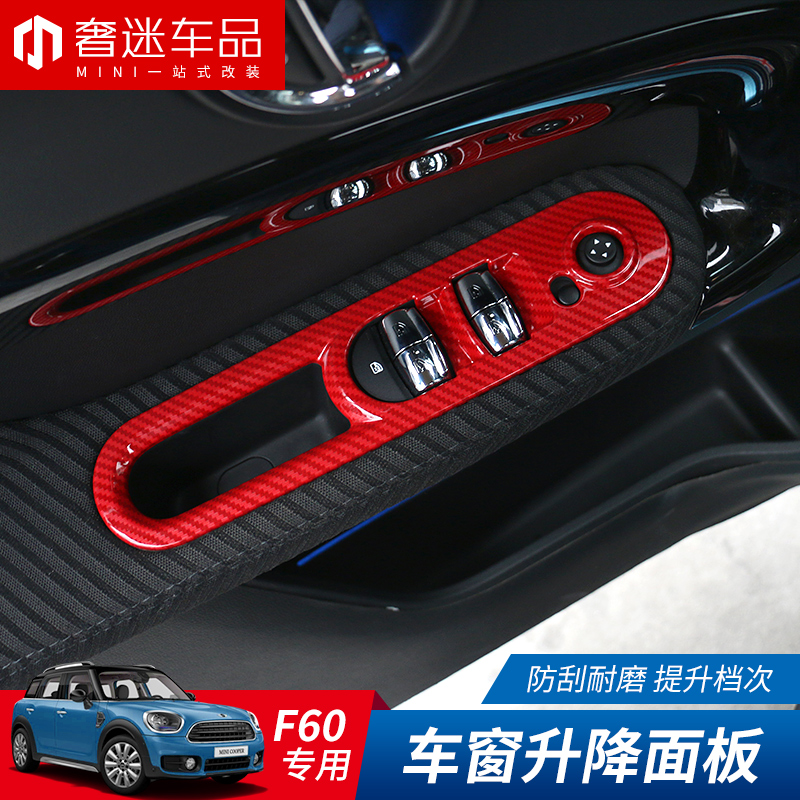 1set=4pcs special size ABS Car Interior Window panel trim shell stickers Styling for BMW MINI countryman F60