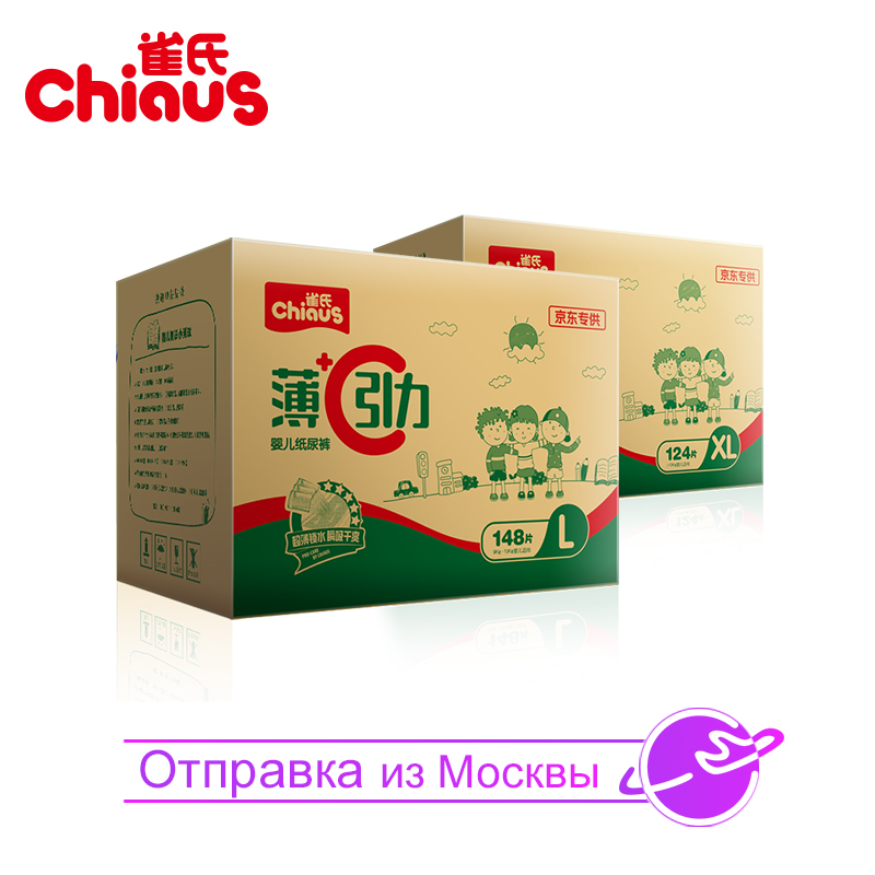 disposable diapers Chiaus Ultra Thin L 148pcs + XL 124pcs nappy changing for newborn durability disposable feather microtome blades