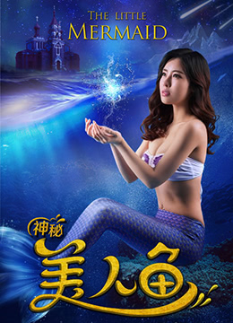 《神秘美人鱼》2016年中国大陆电影在线观看