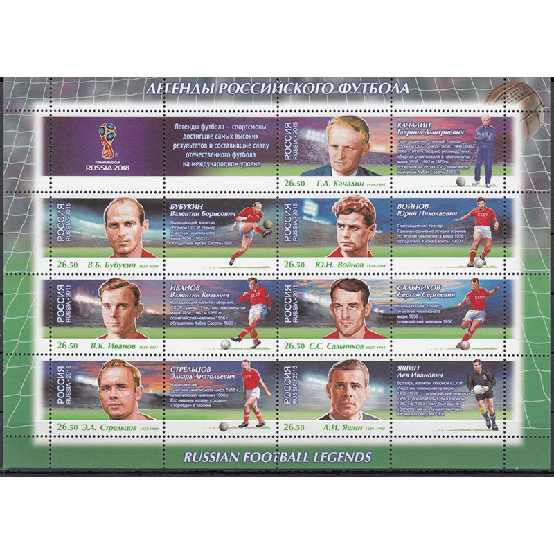 Russia World Cup Russia postage stamps 2015 MNH Mi.2259-2265 KB  Legends