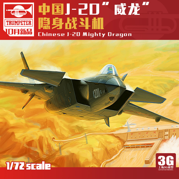 Model, China, Fighter, Stealth, Attack