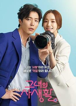 《她的私生活》2019年韩国喜剧,爱情电视剧在线观看