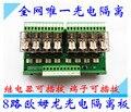 Бесплатная доставка 8 OMRON релейный модуль привода совета модуль восемь PLC микроконтроллер платы усилителя