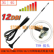 1 piece huawei 3g 4g lte Aerial 4G 12dbi LTE Antenna 698-960/1700-2700Mhz with magnetic base RF SMA RG174 3M Free shipping