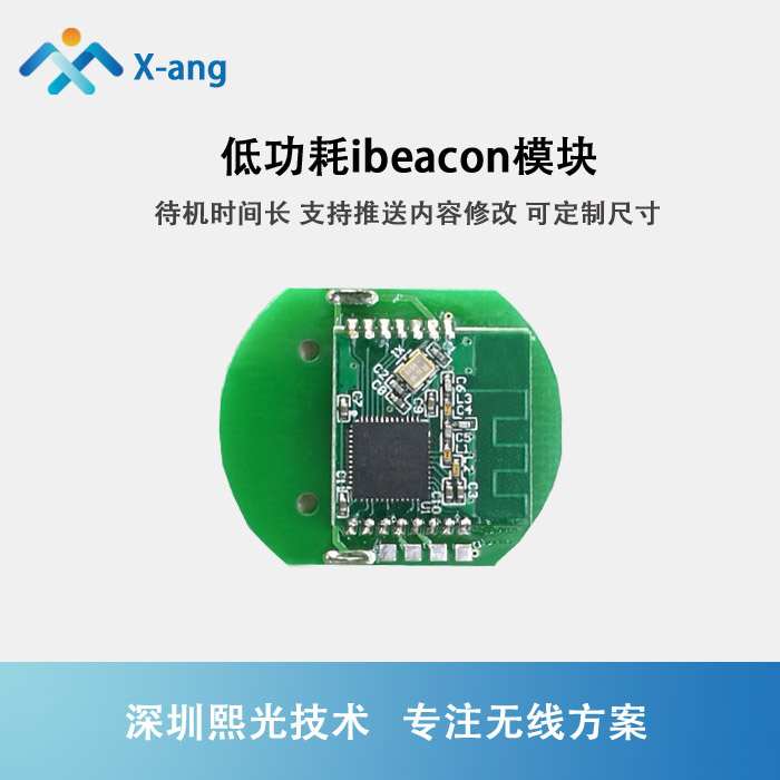 Low Power BLE4.0 Bluetooth Main Module TTL Serial Transmission IBeacon Nordic NRF51822 based on nrf51822 development of ultra small low power bluetooth transmission module certified ptr5528