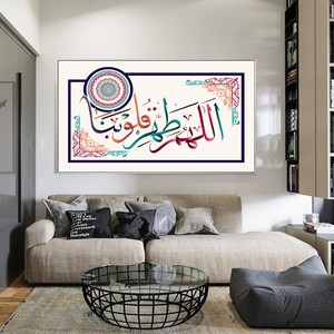 Image 4 - Islamic Arabic Calligraphy o Allah purify our hearts Wall Art Canvas Paintings Prints Posters Pictures Living Room Home Decor