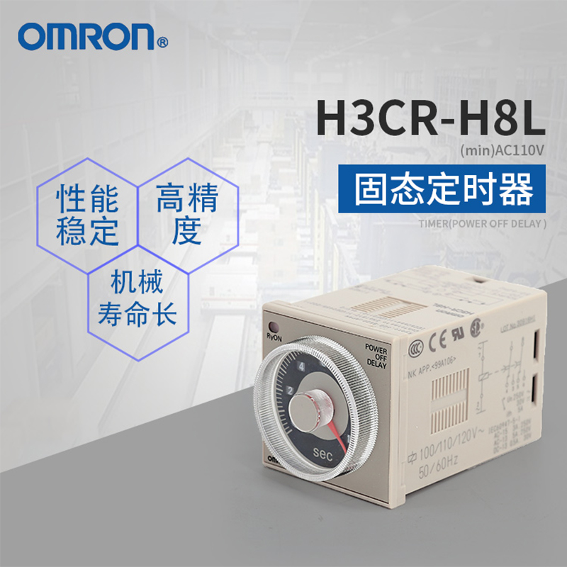 OMRON H3CR-H8L AC110V Authentic original POWER OFF DELAY TIMER S/M Time relayOMRON H3CR-H8L AC110V Authentic original POWER OFF DELAY TIMER S/M Time relay