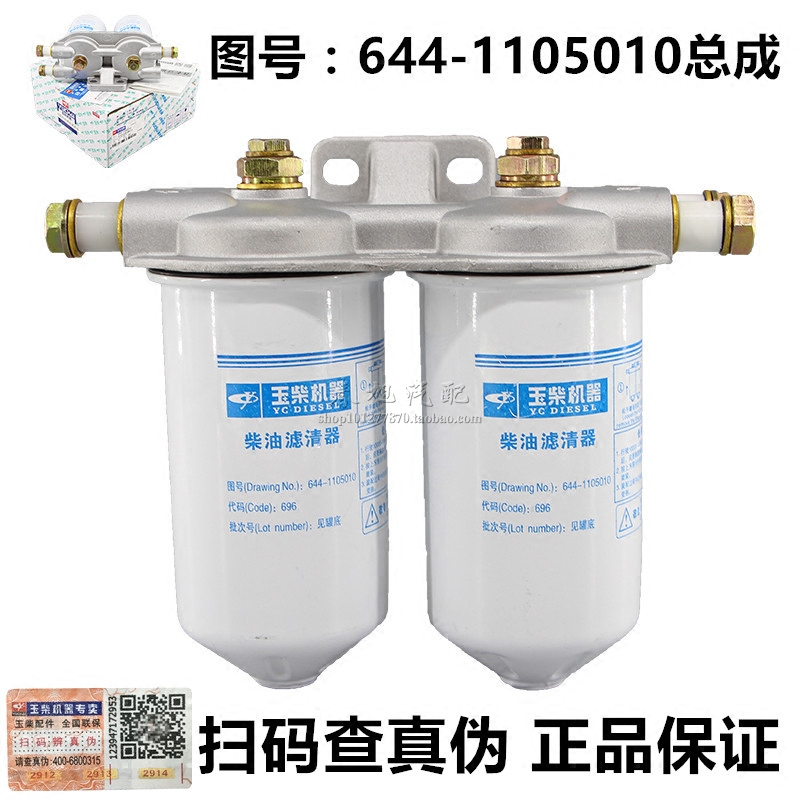 AUTO truck tractor diesel fuel filter assembly for 644-1105010 yuchai YC4D/YC6B auto fuel filter 163 477 0201 163 477 0701 for mercedes benz