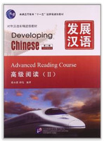 Wholesales Free Shipping Developing Chinese Advanced Reading Course 2 2nd Ed