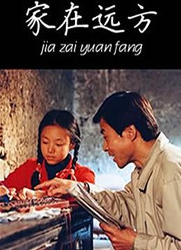 《家在远方》2000年中国大陆剧情,儿童电影在线观看